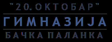 Гимназија Бачка Паланка